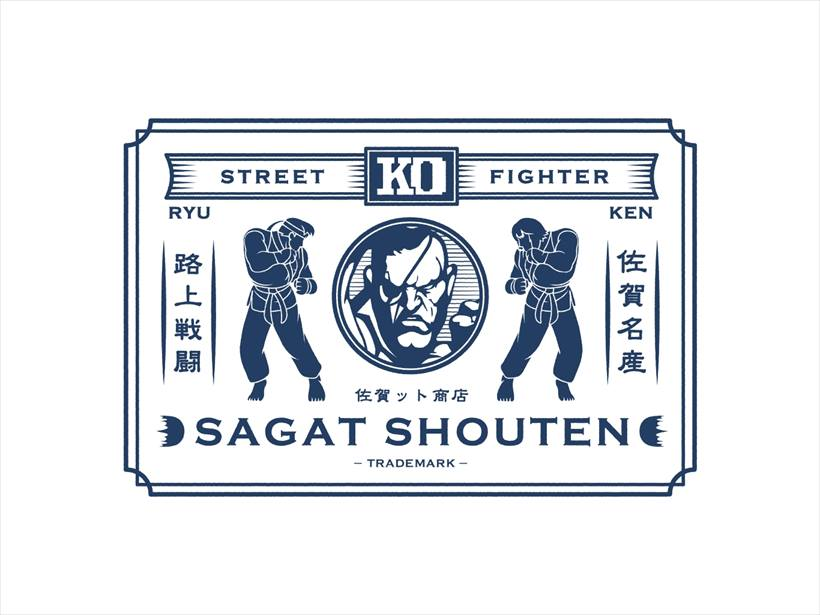 ↑佐賀ット商店のロゴ。ストリートファイターを「路上戦闘」と訳すセンスがニクイ