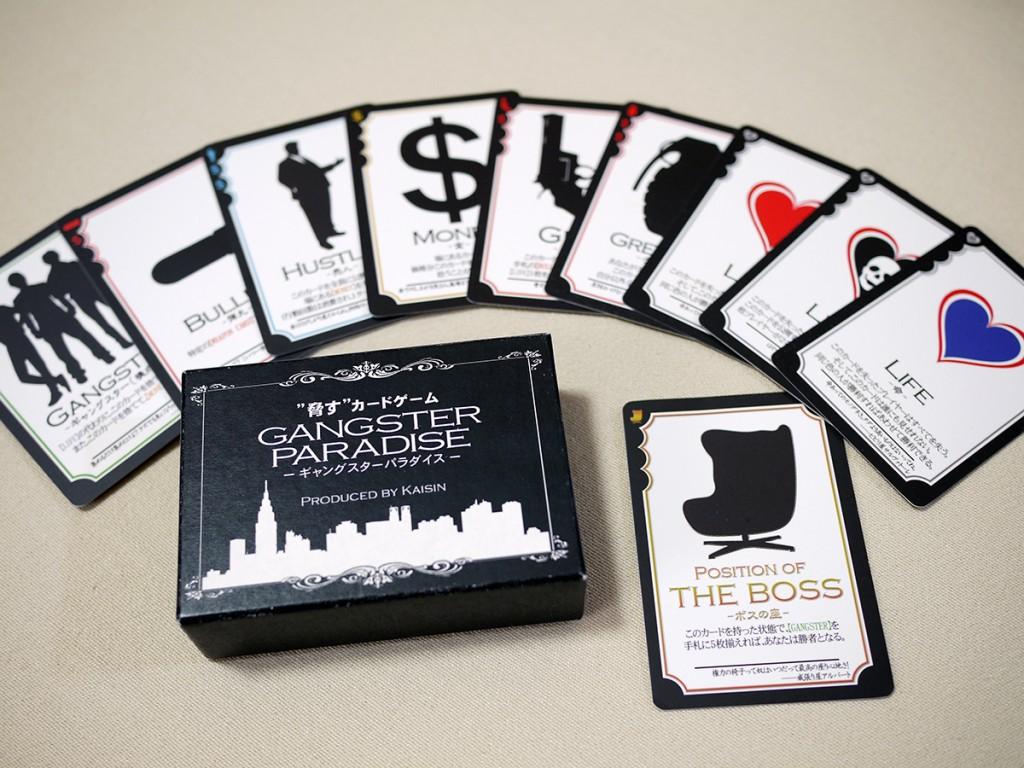 出典画像:「交渉と恐喝のカードゲーム『ギャングスターパラダイス』新版の試作名刺版販売したい!」CAMPFIREより