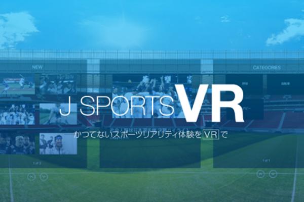 出典画像:J SPORTS VR公式サイトより