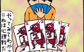 会話が盛り上がらない相手とは、まずボードゲームを一戦交えたい所存です。『シブすぎ専門店図鑑』第4回