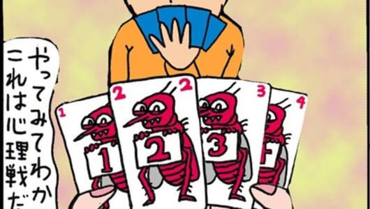 「シブすぎ専門店図鑑」第4回/会話が盛り上がらない相手とは、まずボードゲームを一戦交えたい所存です。
