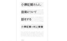 小澤征爾と村上春樹が「音楽」について語り合った対談本が「あさイチ」で紹介! 一時品切れ状態に