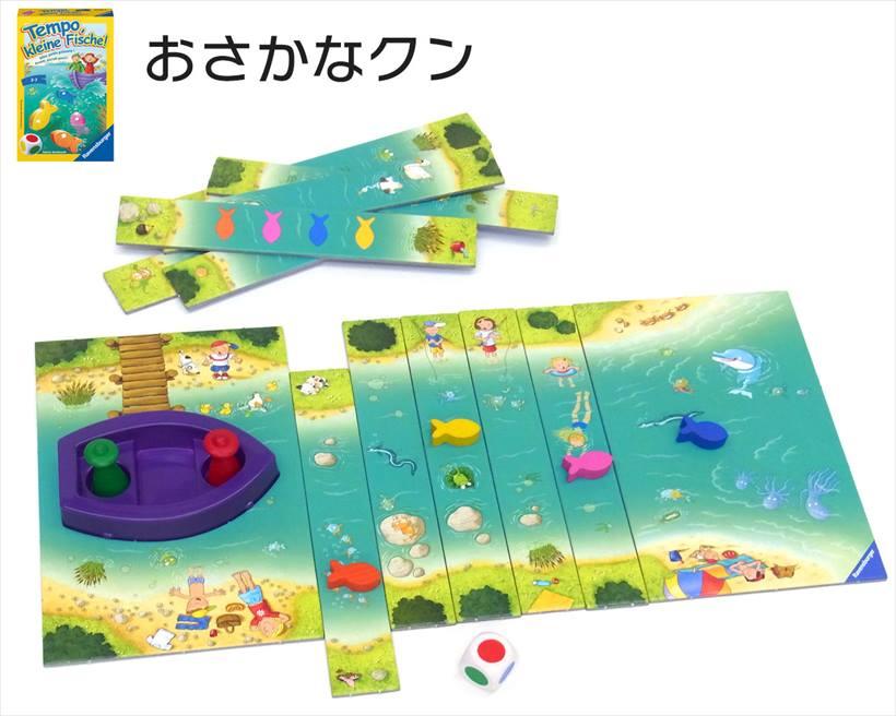 ↑ダイスゲーム「おさかなクン」(実売価格:1500円)。対象年齢は乳幼児(2歳半~)。プレイ人数は2~6人。プレイ時間は10分