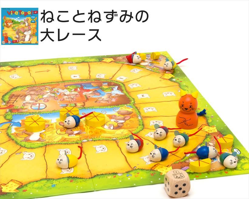 ↑「ねことねずみの大レース」(実売価格:5184円)。対象年齢は小学校低学年。プレイ人数は2~4人。プレイ時間は20分