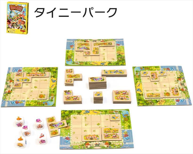 ↑「タイニーパーク」(実売価格:2,376円)。対象年齢は小学生中学年。プレイ人数は2~4人。プレイ時間は10分
