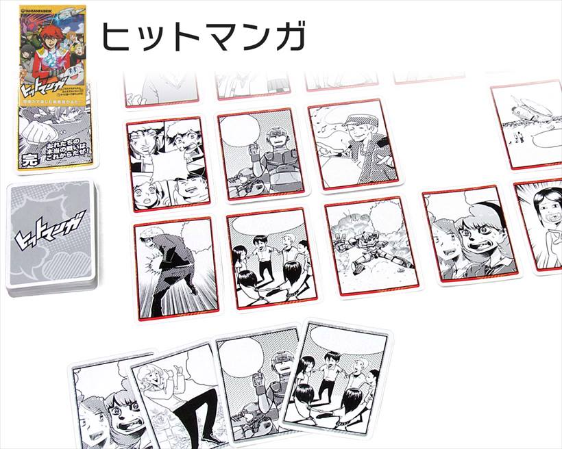 ↑「ヒットマンガ」(実売価格:1944円)。対象年齢は小学校高学年。プレイ人数は3~10人。プレイ時間は20分