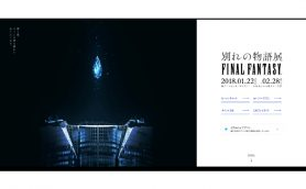 「思い出すだけで泣ける!」ファイナルファンタジー「別れの物語展」に歓喜の声続出!