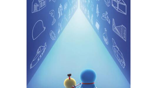 【本日スタート】「めっちゃ懐かしいなり!」 キテレツ大百科×ドラえもんの企画展開催に歓喜の声!