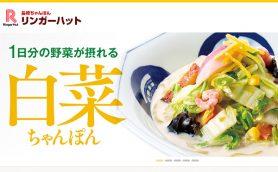 「自炊するより野菜食えるじゃん」 リンガーハットが1日分の野菜を摂取できるメニューを冬季限定発売
