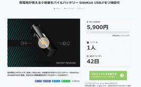 128GBのデータを転送しながら充電も可能! 海外で大注目のデバイス「SideKick」を応援したい!