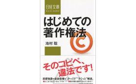 ゆるキャラ・くまモンが著作権問題に直面!? Amazonランキングにビジネス書が数多くランクイン!