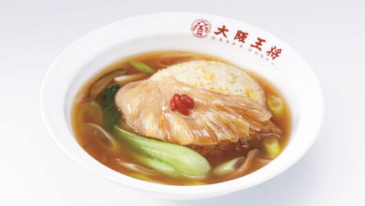「コスパ最強」と話題の「大阪王将」がフカヒレ料理を驚きの価格でリリース!