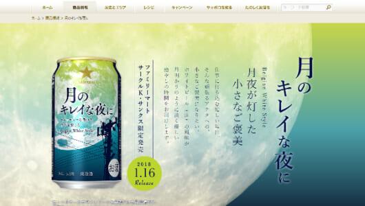 「月のキレイな夜には一句詠みたくなりますね」ファミマの限定商品はロマンチックな夜を演出してくれる?