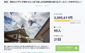 """スーパー鬼ごっこ""""チェイスタグ""""も体験可能! 日本最大級のパルクール施設に期待の声"""