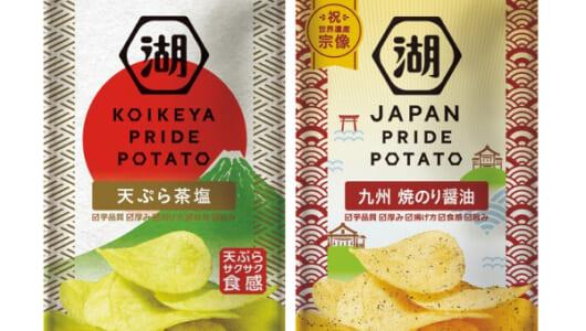 日本が誇る素材でポテトチップスを開発! 湖池屋の「KOIKEYA PRIDE POTATO」シリーズが話題