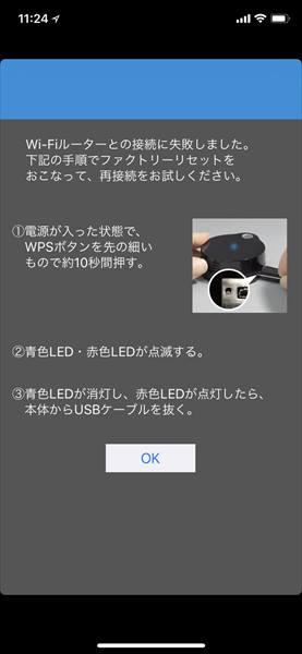 ↑再接続のために、USB端子の左横にある「WPSボタン」を押すようにと画面に指示が出たが、説明どおり約10秒間押してもファクトリーリセットは実行されなかった
