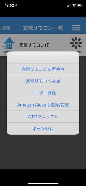 ↑まずは右上のメニューアイコンから「Amazon Alexaの登録/変更」を選択