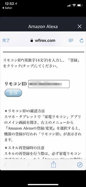 ↑自動的にコピーされたリモコンIDをペーストして「登録」ボタンを押せばスキルの登録は完了