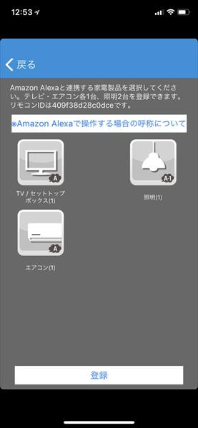↑Amazon Alexaアプリで「スマート家電コントローラが正常にリンクされました」と表示されたら、手動でRS-WFIREX3のアプリに戻り、Amazon Alexaと連携するリモコンを選択し、「登録」ボタンをタップ。これですべての設定は完了となる