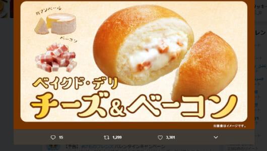 「美味しいから細かいことは気にしない」ファミマの新作中華まんは見た目が「どう考えてもパン」!?