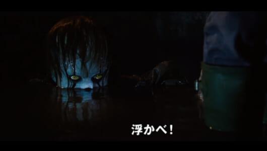 """「怖いけど夢中になれる作品!」 大ヒットホラー映画「IT/イット """"それ""""が見えたら、終わり。」に高評価続出"""