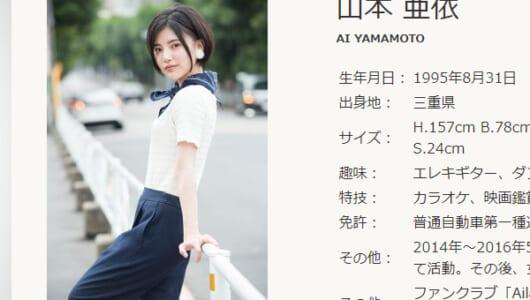 【大ブレイク間近の有名人】「トドメの接吻」に出演中の元AKB48・山本亜依が女優として躍進中!
