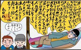 非勝ち組のコラムニストは吉岡里帆とハンモックのある生活がしたい『シブすぎ専門店図鑑』第5回