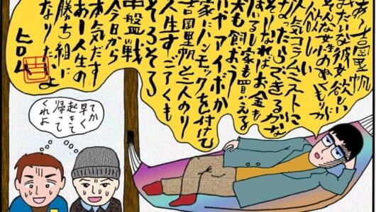 「シブすぎ専門店図鑑」第5回/非勝ち組のコラムニストは吉岡里帆とハンモックのある生活がしたい