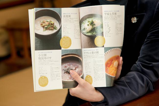 精進料理の代表ともいえる「お粥」のレシピも充実。「精進料理のイメージを変えるのではなく、固執せず、許容範囲を広げ、仏教へのきっかけになってもらえれば」と飯沼さん