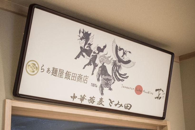 ↑額に「飯田商店」「Japanese Soba Noodles 蔦」「中華蕎麦 とみ田」の名が並ぶ。この3店は、とみ田の10周年や「松戸ラーメンサミット」でコラボするなど、強い絆で結ばれている