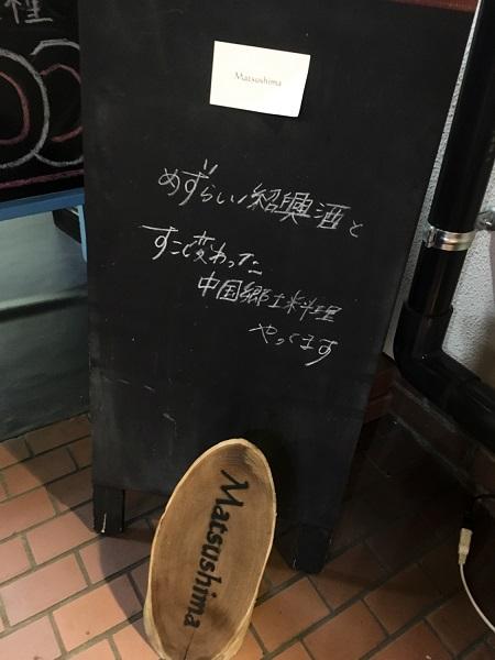 20180109_fujii_IMG_5829