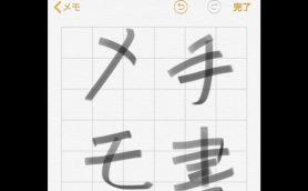 iPhoneの「手書きメモ」に革命!? iOS 11から背景に罫線や方眼紙が設定可能に!