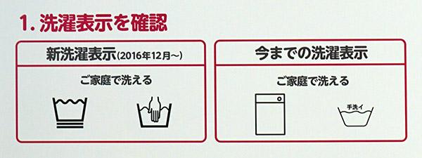 ↑洗濯表示