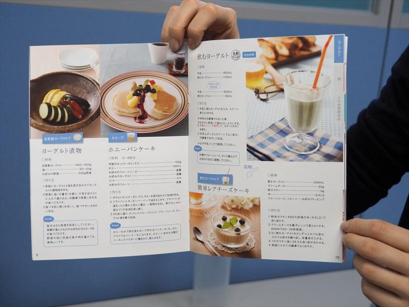 レシピブックも一新。ヨーグルトを作る際にできる水分「ホエー」を使ったメニューもあります