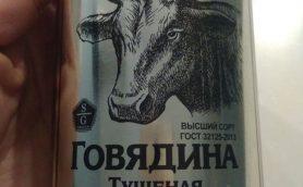 これを知らずしてロシア料理は語れない! 軍の野戦食から国民食へ進化した最強時短缶詰「トゥションカ」とは?