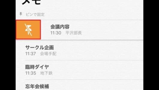 【iPhone】重要なメモが一目瞭然! iOS 11の「ピンで固定」が見逃しを防止に大活躍