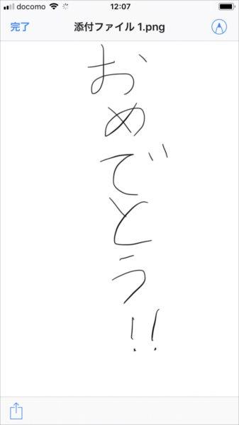 20180115_y-koba2_iOS11 (7)