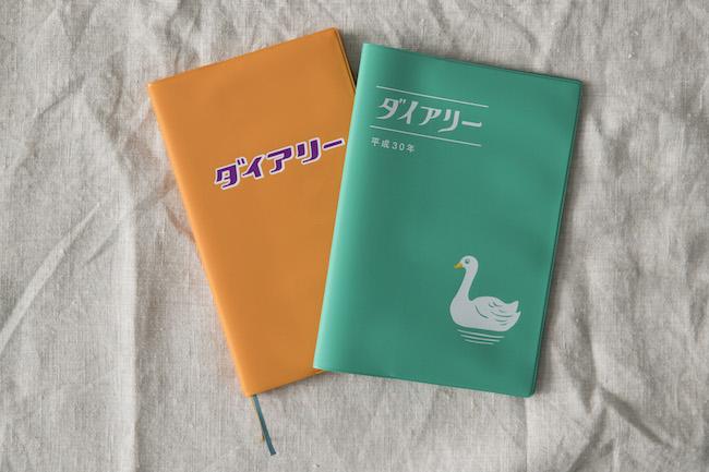 ハイタイド 「B6スリム マンスリー ザ・ダイアリー」/「B6 マンスリー スワン」 1944円/972円
