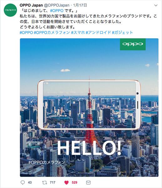 ↑1月17日にTwitterとFacebookの公式アカウントを開設し、日本発売に向けて準備を進めていることを明かした