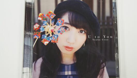 疲れたココロを癒されたいあなたに! 上野優華2年ぶりのフルアルバム「U To You」に聴き惚れる
