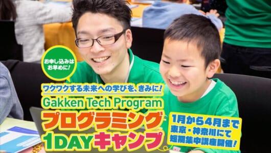 必修化まであと2年。始めるなら今年から! 小・中学生向けプログラミング1DAYキャンプ