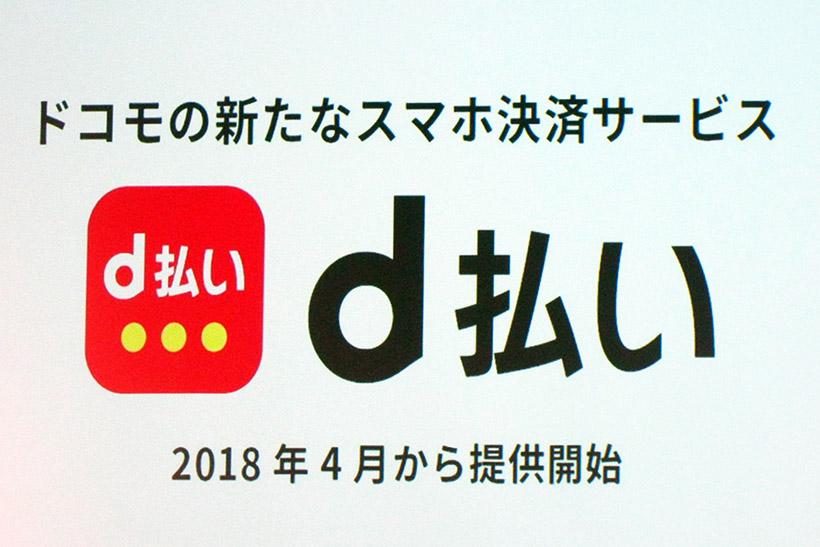 ↑新しい決済サービスの名称は「d払い」