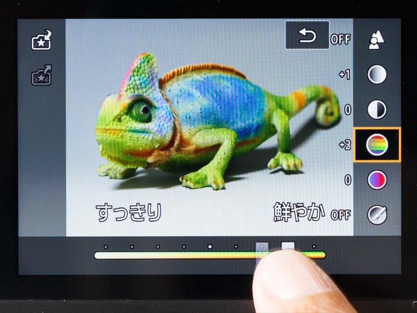 ↑「すっきり~鮮やか」のスライダーを指でなぞると彩度調整ができるなど、ビギナーにも優しいインターフェイスを採用している