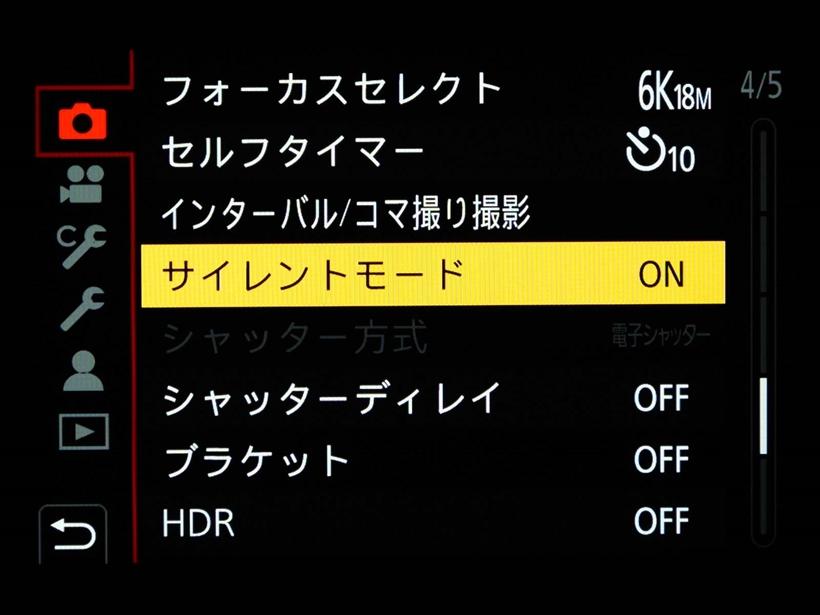 ↑サイレントモードは撮影メニューからON/OFFの選択ができる。シャッター音だけでなく、合焦音やセルフタイマーの音も鳴らなくなる
