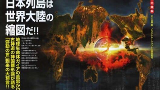 【ムー的大陸移動説】日本列島は世界大陸の縮図だ!! 古神道の神国雛形論で見る地球の謎