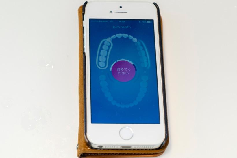 ↑アプリの画面上で、磨くべき場所を白く囲って表示。ブラシを押し付けすぎるとアプリ内に注意喚起の赤いマークが現れます
