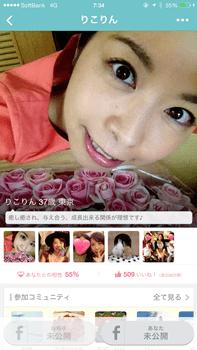↑澤口さんがPairsに登録していたときのプロフィール。リラックスして楽しそうな笑顔の写真を使用。サブ写真には全身やペットの写真もアップ