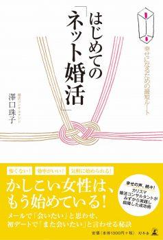 20180129_konkatsu_book-e1517214543621