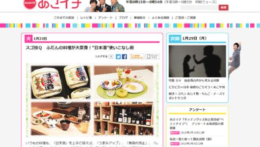 """呑むだけじゃもったいない!? いつもの料理をワンランクアップする""""日本酒の使いこなし術""""が話題"""