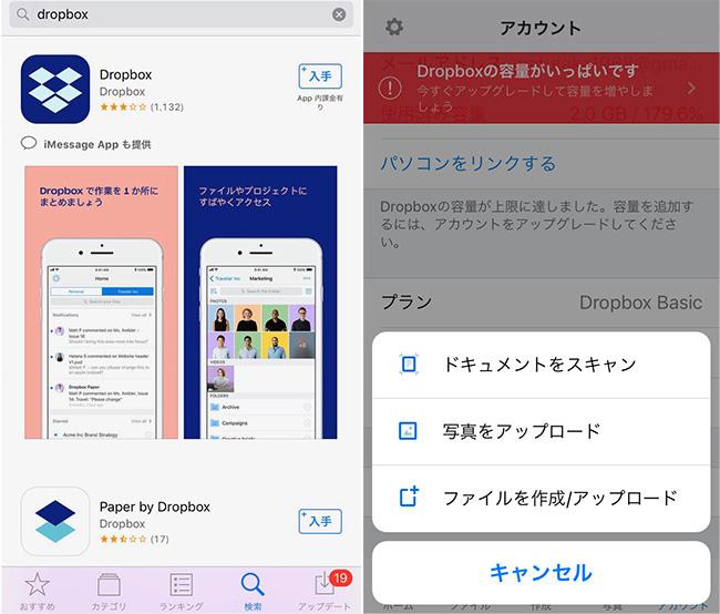 アカウントひとつで、複数のデバイスからアクセス可能になる「Dropbox」。写真やムービー以外にも、あらゆるファイルの保存ができます。アプリを開いてプラスボタンをタップ。「写真をアップロード」で画像データを保存することができます。ちなみに、無料の容量をオーバーすると有料のアップグレードを要求されます